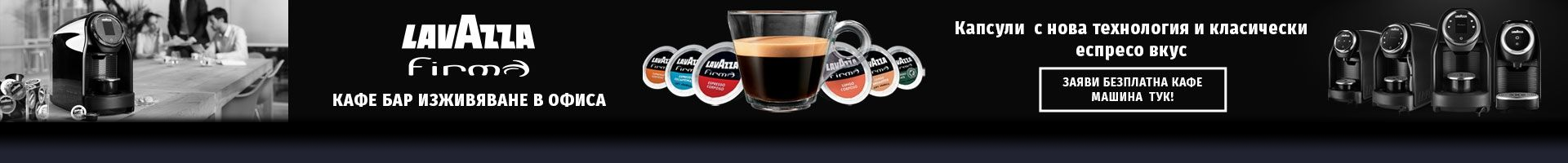 Lavazza footer bar